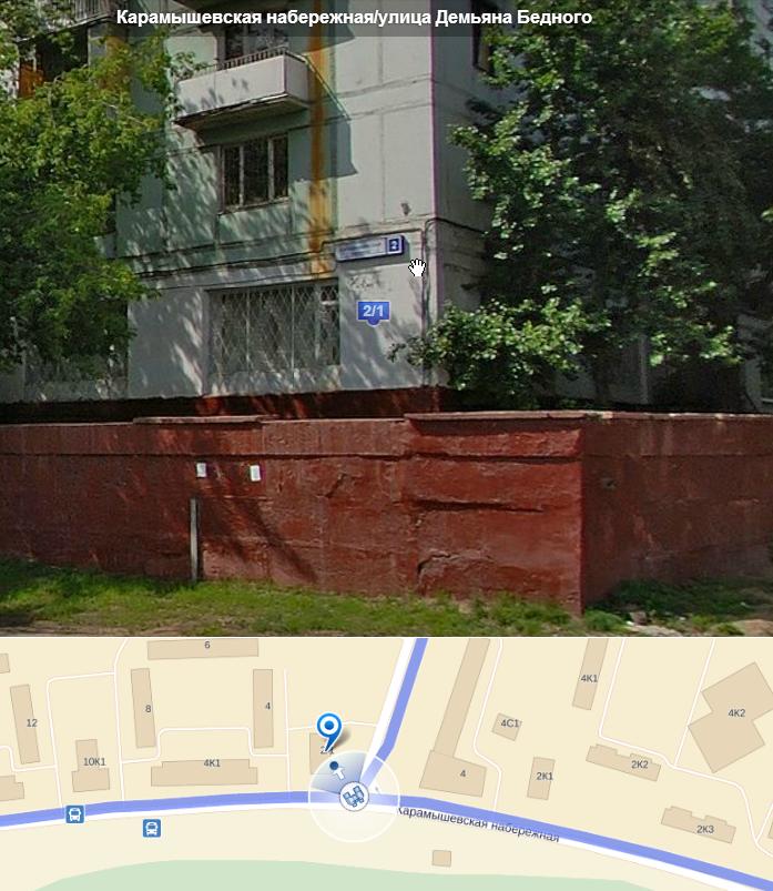 Карамышевская 2/1 на Яндекс-Панорамах